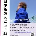 5/4(水 祝)パコーン・ビギナーズカップ
